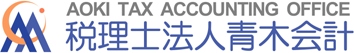 税理士法人青木会計